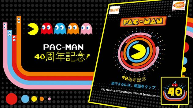 PAC-MAN スクリーンショット 12