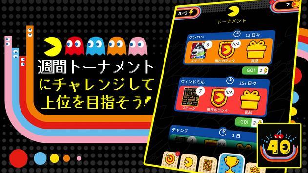 PAC-MAN スクリーンショット 3