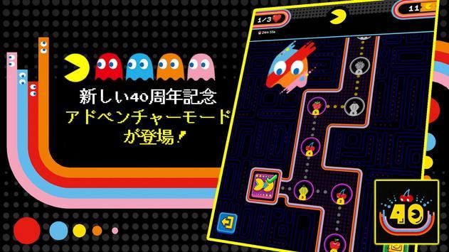 PAC-MAN スクリーンショット 4