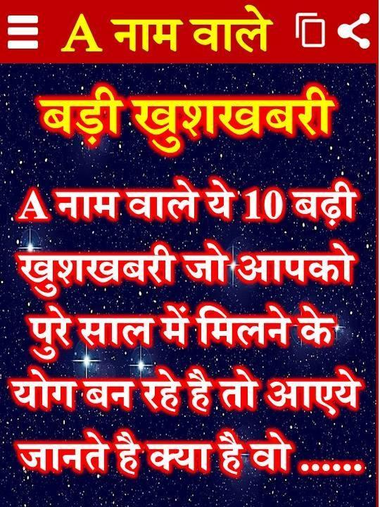 Rashifal Horoscope 2019 - Name Astrology for Android - APK Download