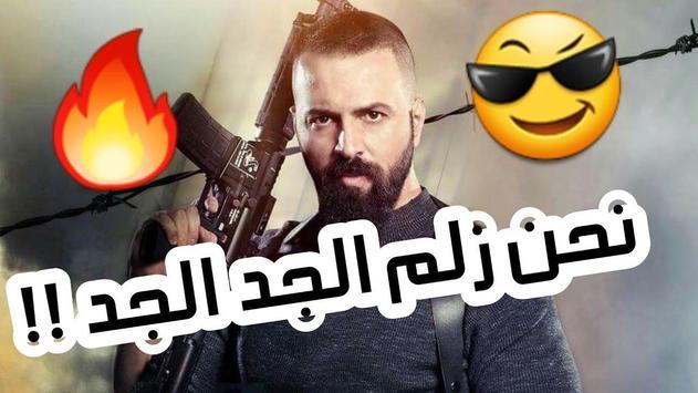 احنا زلم الجد الجد فيديوهات رجولية screenshot 4