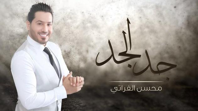 احنا زلم الجد الجد فيديوهات رجولية screenshot 5