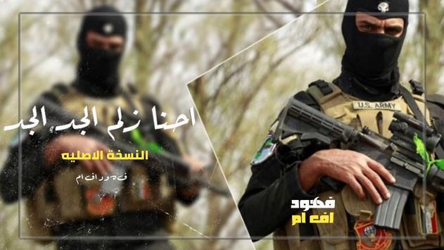 احنا زلم الجد الجد فيديوهات رجولية screenshot 6