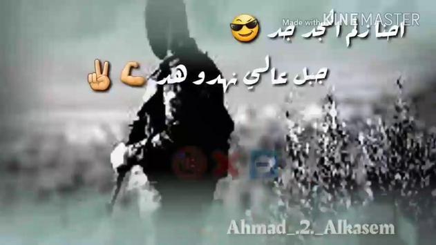 احنا زلم الجد الجد فيديوهات رجولية screenshot 1