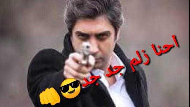 احنا زلم الجد الجد فيديوهات رجولية screenshot 2