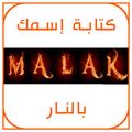 كتابة إسمك و إسم حبيبك بالنار - النسخة الأخيرة