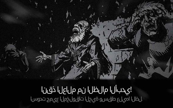 سيف الظلام (Dark Sword) تصوير الشاشة 11