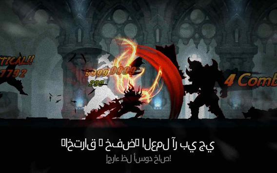 سيف الظلام (Dark Sword) تصوير الشاشة 14