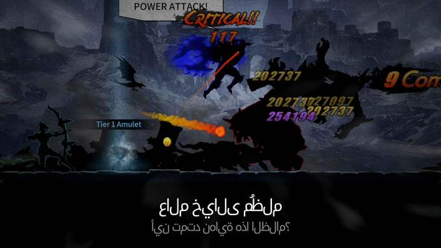 سيف الظلام (Dark Sword) تصوير الشاشة 1