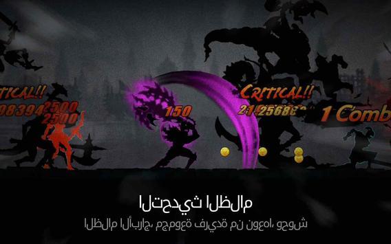 سيف الظلام (Dark Sword) تصوير الشاشة 20