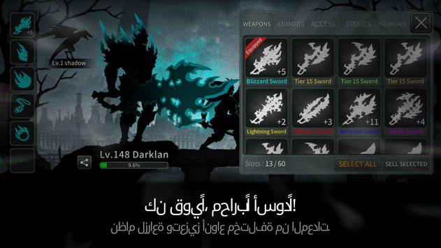 سيف الظلام (Dark Sword) تصوير الشاشة 2