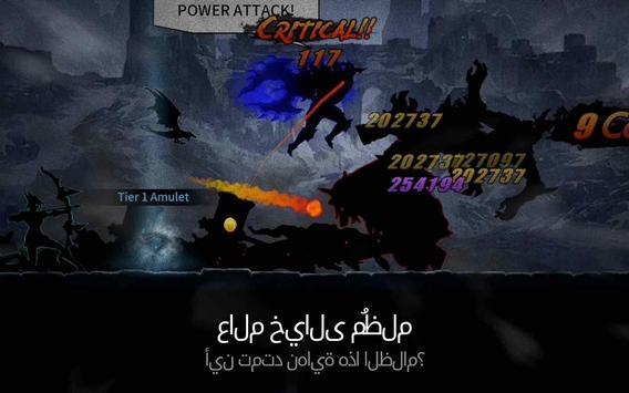 سيف الظلام (Dark Sword) تصوير الشاشة 8