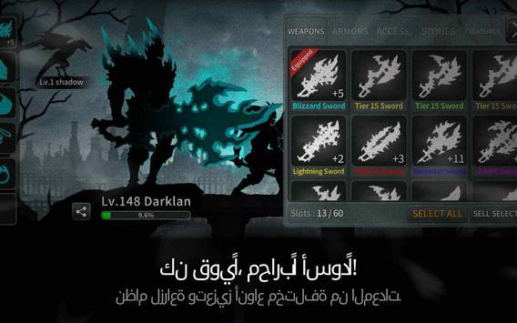 سيف الظلام (Dark Sword) تصوير الشاشة 9