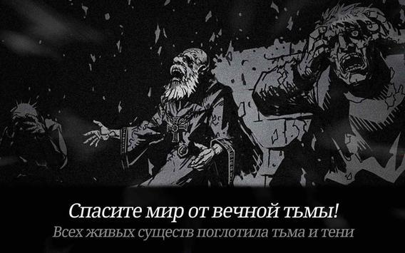 Темный Меч (Dark Sword) скриншот 11