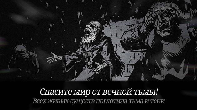 Темный Меч (Dark Sword) скриншот 4