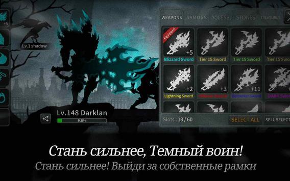 Темный Меч (Dark Sword) скриншот 9