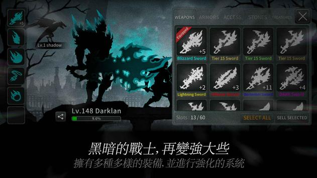 闇黑之劍 (Dark Sword) 截圖 2