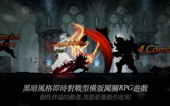 闇黑之劍 (Dark Sword) 截圖 7
