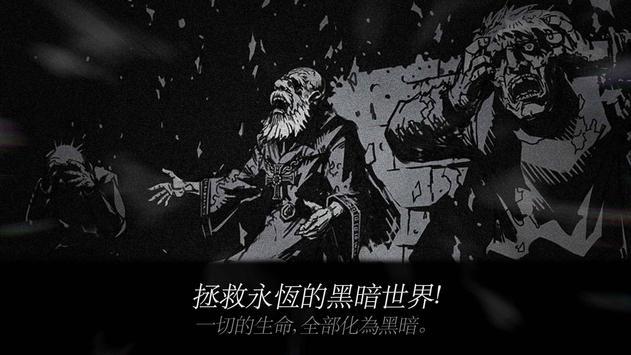 闇黑之劍 (Dark Sword) 截圖 4