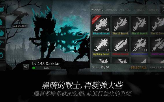 闇黑之劍 (Dark Sword) 截圖 9