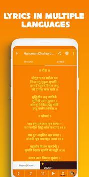 Hanuman Chalisa 截圖 3