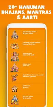 Hanuman Chalisa 截圖 1