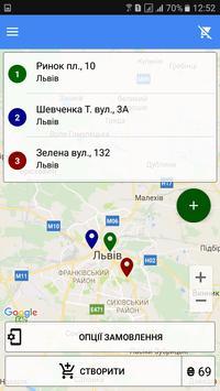 """Сервіс замовлення таксі """"Наше Плюс"""" (Львів) screenshot 1"""