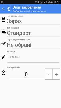 """Сервіс замовлення таксі """"Наше Плюс"""" (Львів) screenshot 2"""
