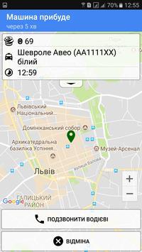 """Сервіс замовлення таксі """"Наше Плюс"""" (Львів) screenshot 4"""