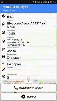 """Сервіс замовлення таксі """"Наше Плюс"""" (Львів) screenshot 5"""