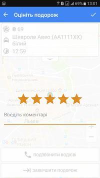 """Сервіс замовлення таксі """"Наше Плюс"""" (Львів) screenshot 7"""