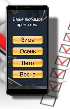 Народные опросы screenshot 1