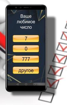 Народные опросы screenshot 2
