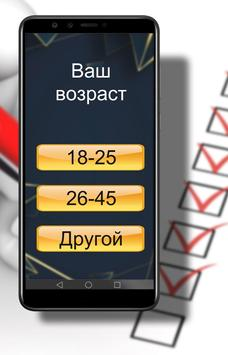 Народные опросы screenshot 3