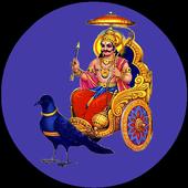 Shanidev chalisa , aarti , Shanidev mantra icon