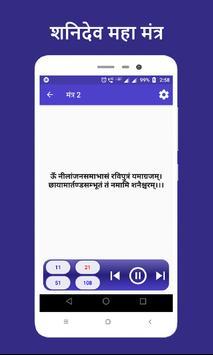 Shanidev chalisa , aarti , Shanidev mantra screenshot 3