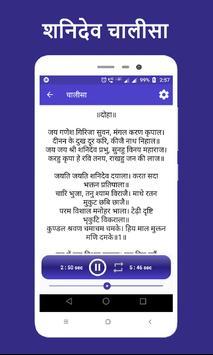Shanidev chalisa , aarti , Shanidev mantra screenshot 1