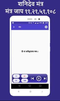 Shanidev chalisa , aarti , Shanidev mantra screenshot 2