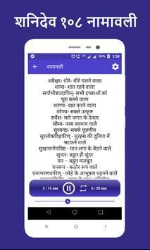 Shanidev chalisa , aarti , Shanidev mantra screenshot 5