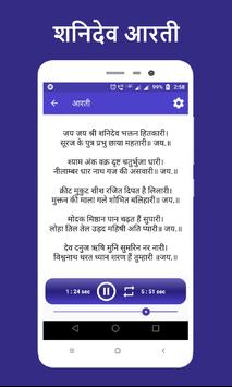 Shanidev chalisa , aarti , Shanidev mantra screenshot 6