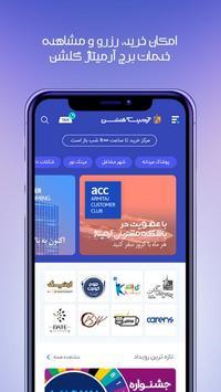 آرمیتاژ Armitaj screenshot 1