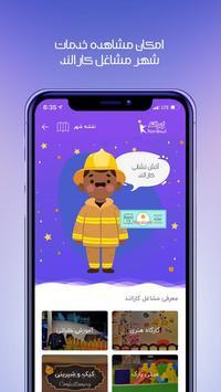 آرمیتاژ Armitaj screenshot 2