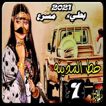 شيلات خط المدينه ٢٠٢١ مسرع و بطيء بدون نت poster