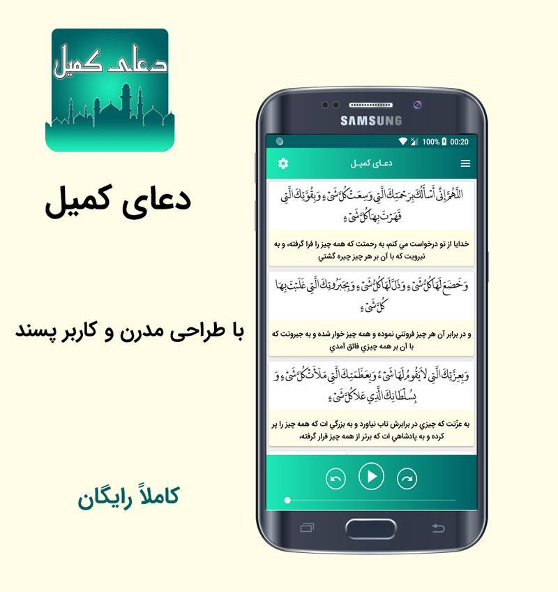 About: دعای کمیل ( سماواتی ) صوتی + متن (Google Play version ...