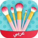 مكياج وجمال Amino aplikacja