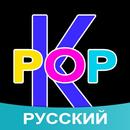 Amino K-Pop Russian Кпоп APK