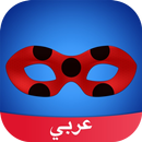 Amino Miraculous Arabic ميراكولوس APK
