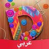 Amino عربي DIY ícone