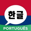 Aprender Coreano Amino em Português aplikacja