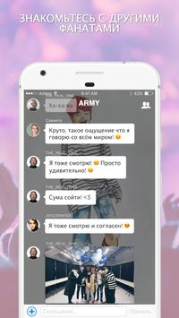 Amino для BTS screenshot 1
